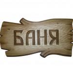 """Табличка резная Баня"""""""""""
