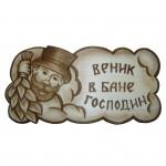"""Табличка резная Веник в бане господин"""""""""""